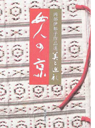 女人の京 (岡部伊都子作品選・美と巡礼)