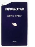 動物病院119番 (文春新書)(文春新書)