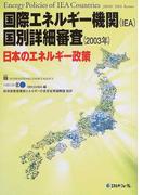 国際エネルギー機関〈IEA〉国別詳細審査 日本のエネルギー政策 2003年