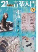 21世紀の音楽入門 6(2005Spring) 〈テーマ〉和声