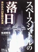 スペースシャトルの落日 失われた24年間の真実