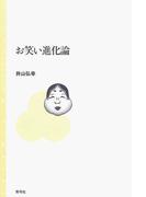 お笑い進化論 (青弓社ライブラリー)(青弓社ライブラリー)