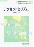 アクセントとリズム (英語学モノグラフシリーズ)