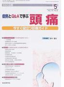 今月の治療 第13巻第5号 症例とQ&Aで学ぶ頭痛