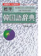 標準韓国語辞典