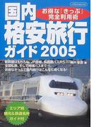 国内格安旅行ガイド お得な『きっぷ』完全利用術 2005 (イカロスMOOK)
