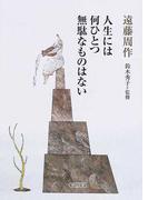 人生には何ひとつ無駄なものはない (朝日文庫)(朝日文庫)
