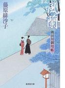 風蘭 (廣済堂文庫 特選時代小説 隅田川御用帳)(廣済堂文庫)