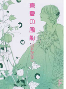 真夏の風船 (講談社F文庫)