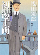 天切り松闇がたり 第3巻 初湯千両 (集英社文庫)(集英社文庫)
