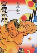 雷電本紀 (小学館文庫)(小学館文庫)