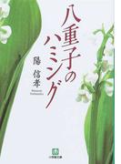 八重子のハミング (小学館文庫)(小学館文庫)