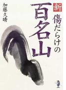 新・傷だらけの百名山 (新風舎文庫)