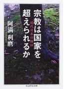 宗教は国家を超えられるか 近代日本の検証 (ちくま学芸文庫)(ちくま学芸文庫)