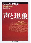 声と現象 (ちくま学芸文庫)(ちくま学芸文庫)
