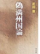 偽満州国論 (中公文庫)(中公文庫)