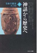 日本の歴史 改版 1 神話から歴史へ