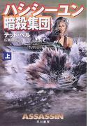 ハシシーユン暗殺集団 上 (ハヤカワ文庫 NV)(ハヤカワ文庫 NV)