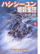 ハシシーユン暗殺集団 下 (ハヤカワ文庫 NV)(ハヤカワ文庫 NV)