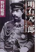 明石元二郎 日露戦争を勝利に導いた「奇略の参謀」 (PHP文庫)(PHP文庫)