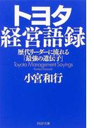 トヨタ経営語録 歴代リーダーに流れる「最強の遺伝子」 (PHP文庫)(PHP文庫)
