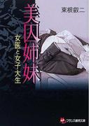 美囚姉妹 女医と女子大生 (フランス書院文庫)(フランス書院文庫)