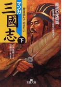 マンガ三國志 下 最後の死闘篇 (王様文庫)