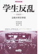 学生反乱 1969−立教大学文学部 (刀水歴史全書)