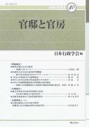 官邸と官房 (年報行政研究)