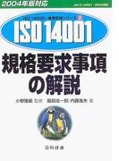 規格要求事項の解説 (ISO14000's審査登録シリーズ ISO14001)
