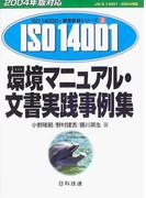 環境マニュアル・文書実践事例集 (ISO14000's審査登録シリーズ ISO14001)