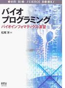 バイオプログラミング バイオインフォマティクス演習 (Ohm bio science books)