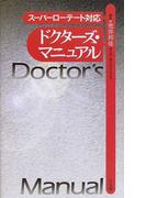 ドクターズ・マニュアル