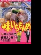新・味いちもんめ 15 鯛かぶら (ビッグコミックス)(ビッグコミックス)