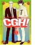 CGH! 1 (FEELコミックス)