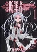 断罪者 1 Tetragrammaton labyrinth (Gum comics)(Gum comics)