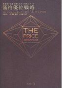 価格優位戦略 高価格で収益を最大化する実践シナリオ