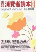 実践的消費者読本 Support your life 第4版