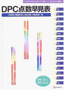 DPC点数早見表 診断群分類樹形図と包括点数・対象疾患一覧 04年4月版/05年4月補訂
