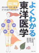 図解よくわかる東洋医学 漢方薬・ツボ・食事、3つの養生法で治す