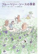 ブルーベリー・ソースの季節 (ハリネズミの本箱)