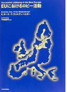 EUにおけるロビー活動