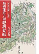 「萬年代記帳」に見る福岡藩直方領犯科覚帖