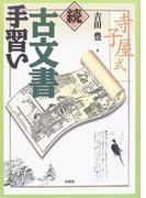 寺子屋式古文書手習い 続