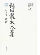 飯田龍太全集 第5巻 鑑賞 1