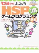 12歳からはじめるHSP3Dゲームプログラミング教室