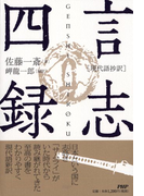 言志四録 現代語抄訳