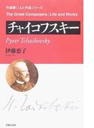 チャイコフスキー (作曲家・人と作品)