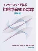 インターネットで学ぶ社会科学系のための数学 第2版