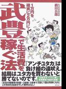 武豊で生活費を稼ぐ法 1万円を確実に2万円に! 当印